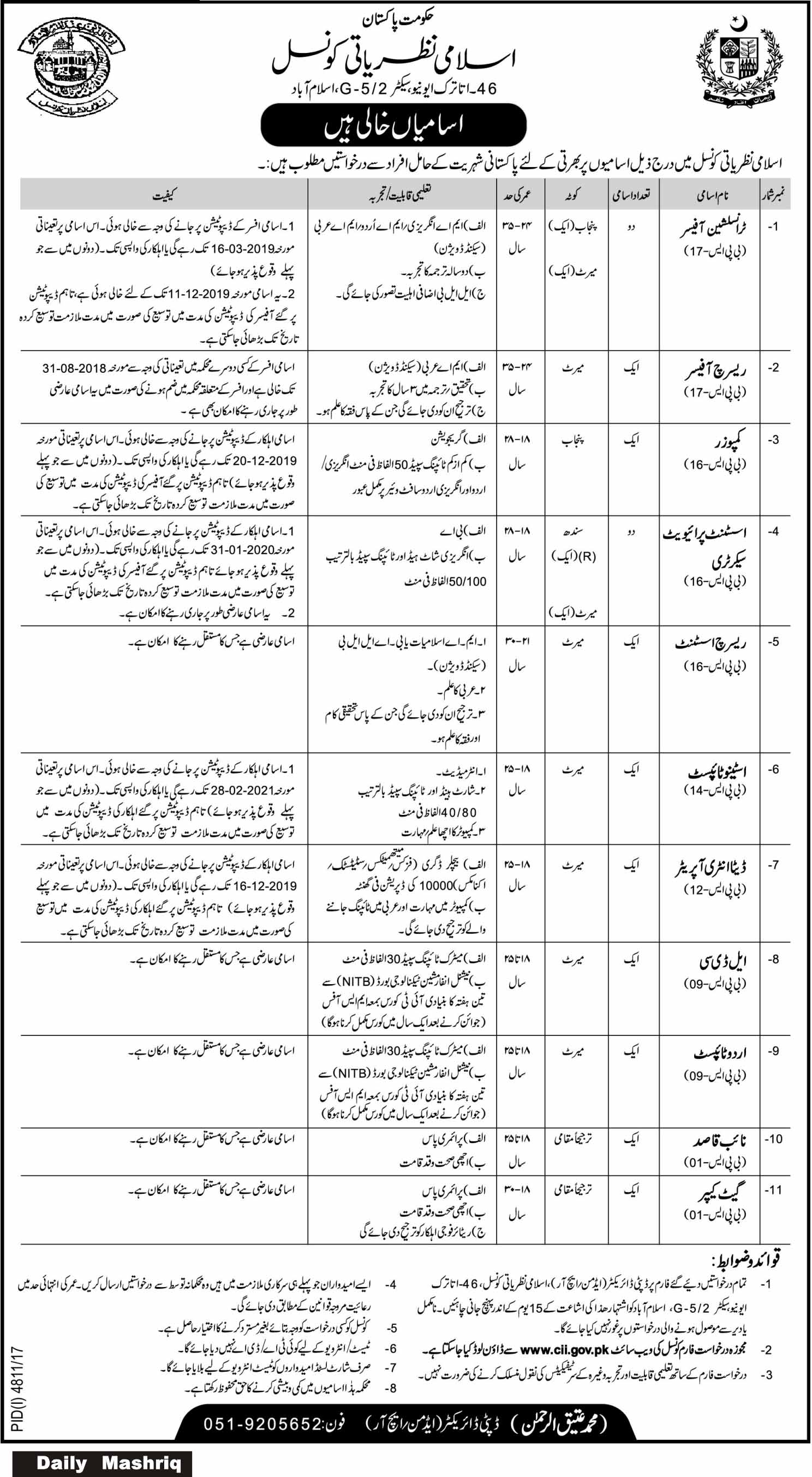 Jobs in Council of Islamic Ideology in Islamabad 07 March 2018