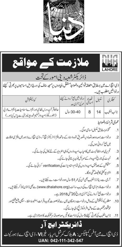 Jobs in Defense Housing Authority Lahore 06 May 2018