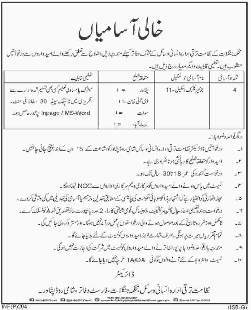 Jobs In Department Of Forest 16 Jan 2018