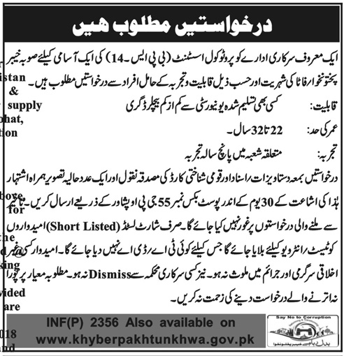 Jobs in Department of Govt Khyber Pakhtunkhwa 18 May 2018