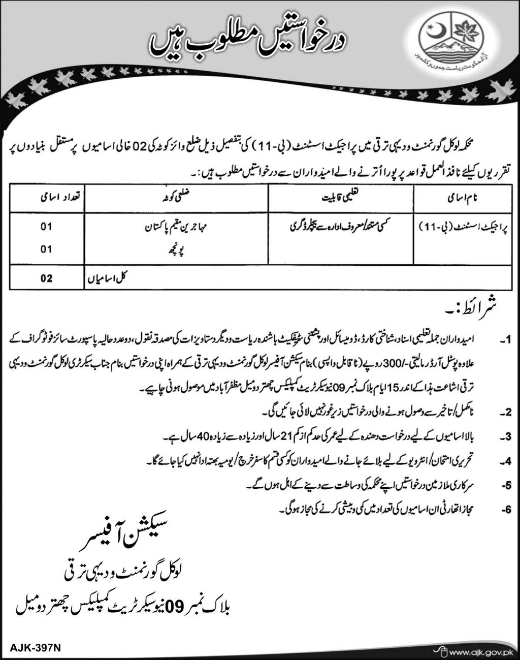 Jobs In Department of Local Government 19 Mar 2018