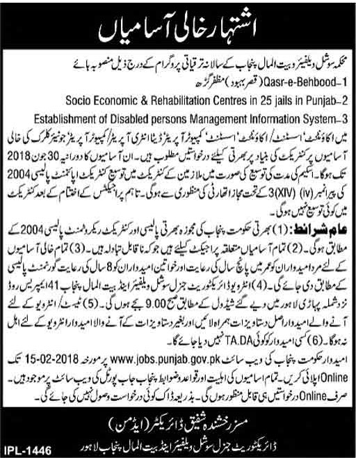 Jobs In Department of Social Welfare And Wealth Ministry 01 Feb 2018