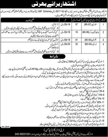 Jobs in Directorate General of Special Education Punjab 01 March 2018