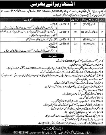 Jobs in Directorate General of Special Education Punjab 02 March 2018