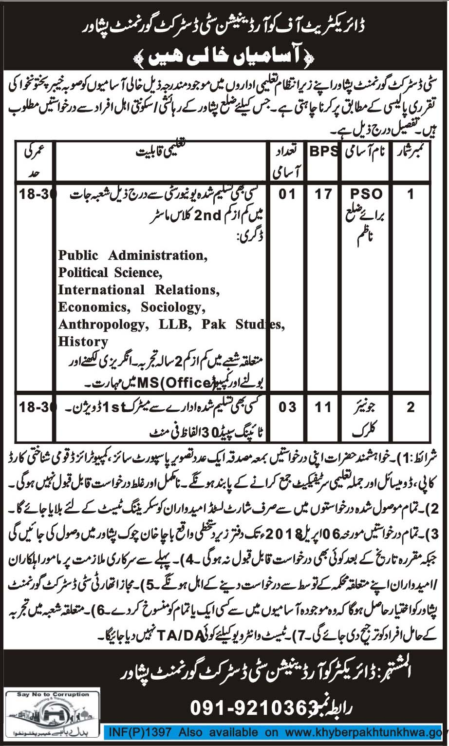 Jobs in Directorate of Coordination Govt Peshawar 20 March 2018