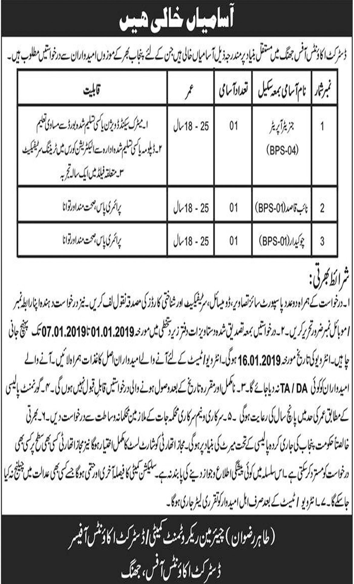 Jobs In District Accounts Office Jhang 11 Dec 2018