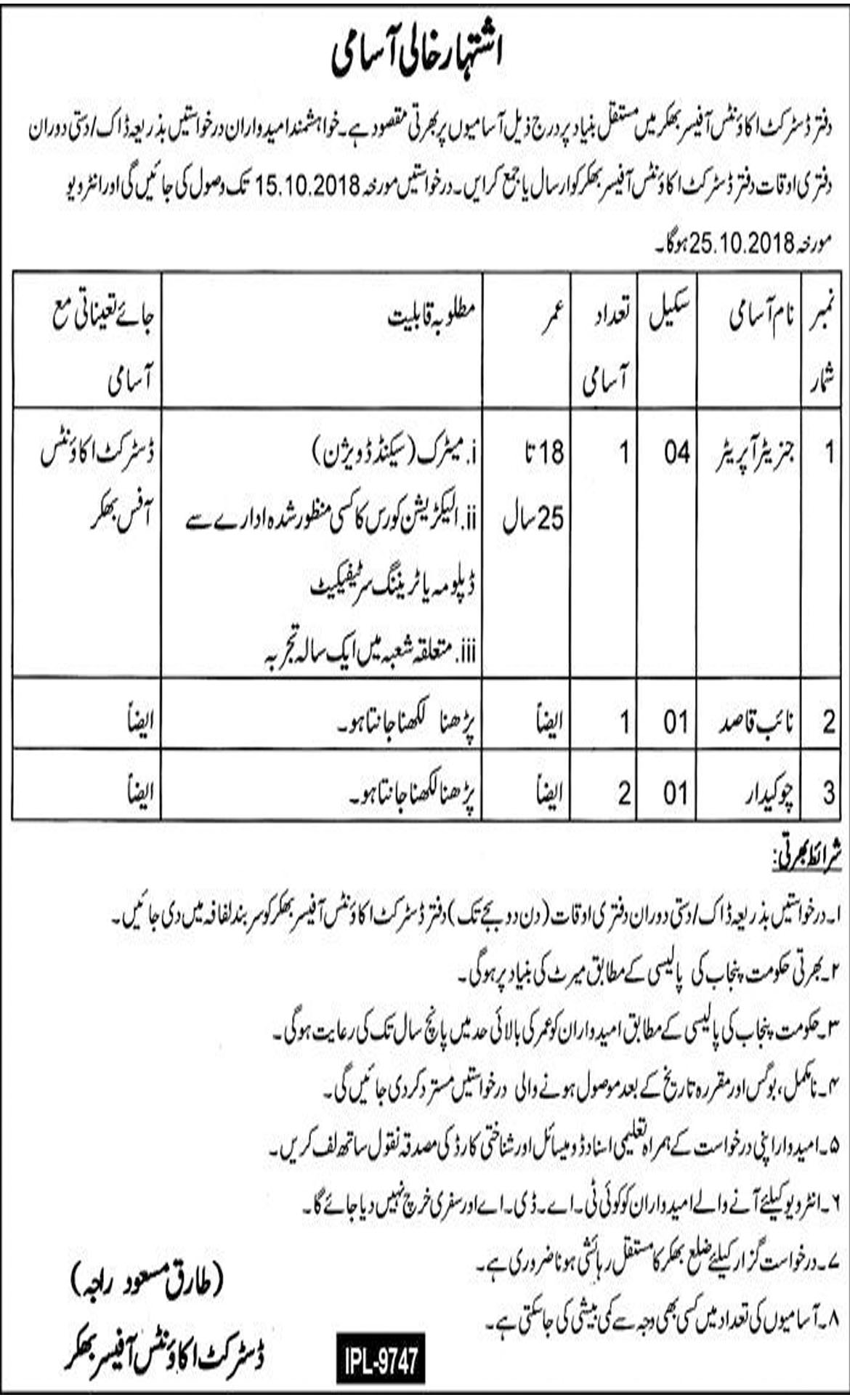 Jobs In District Accounts Officer Bhakkar 04 Oct 2018