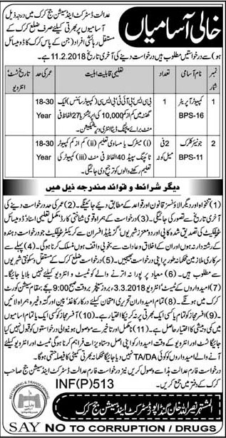 Jobs In District And Session Court In Karak 30 Jan 2018