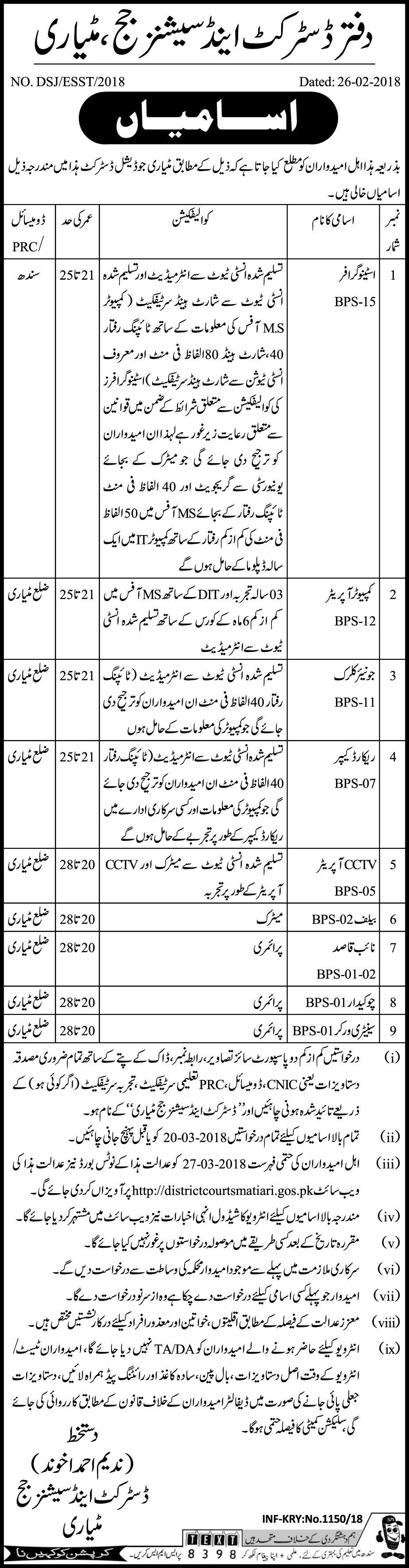 Jobs In District And Session Court Matiari 28 Feb 2018