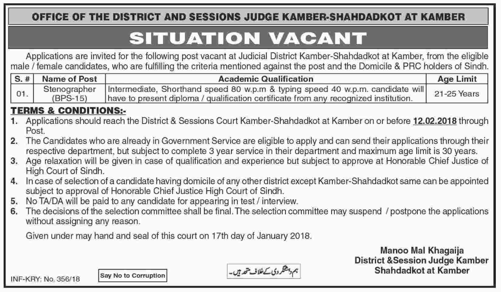 Jobs In District And Session Court Of Kamber 22 Jan 2018