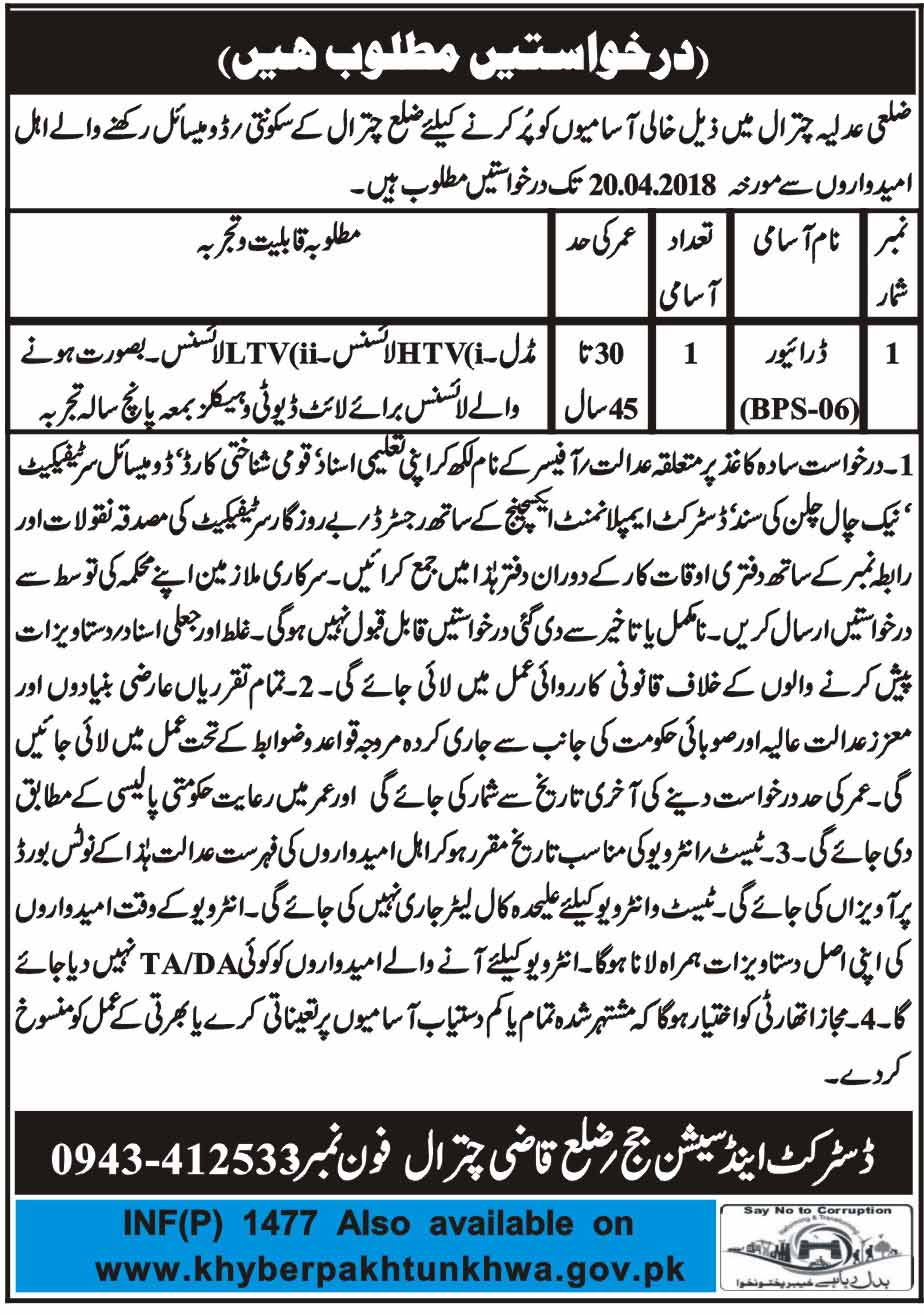 Jobs in District and Session Courts Chitral 26 March 2018