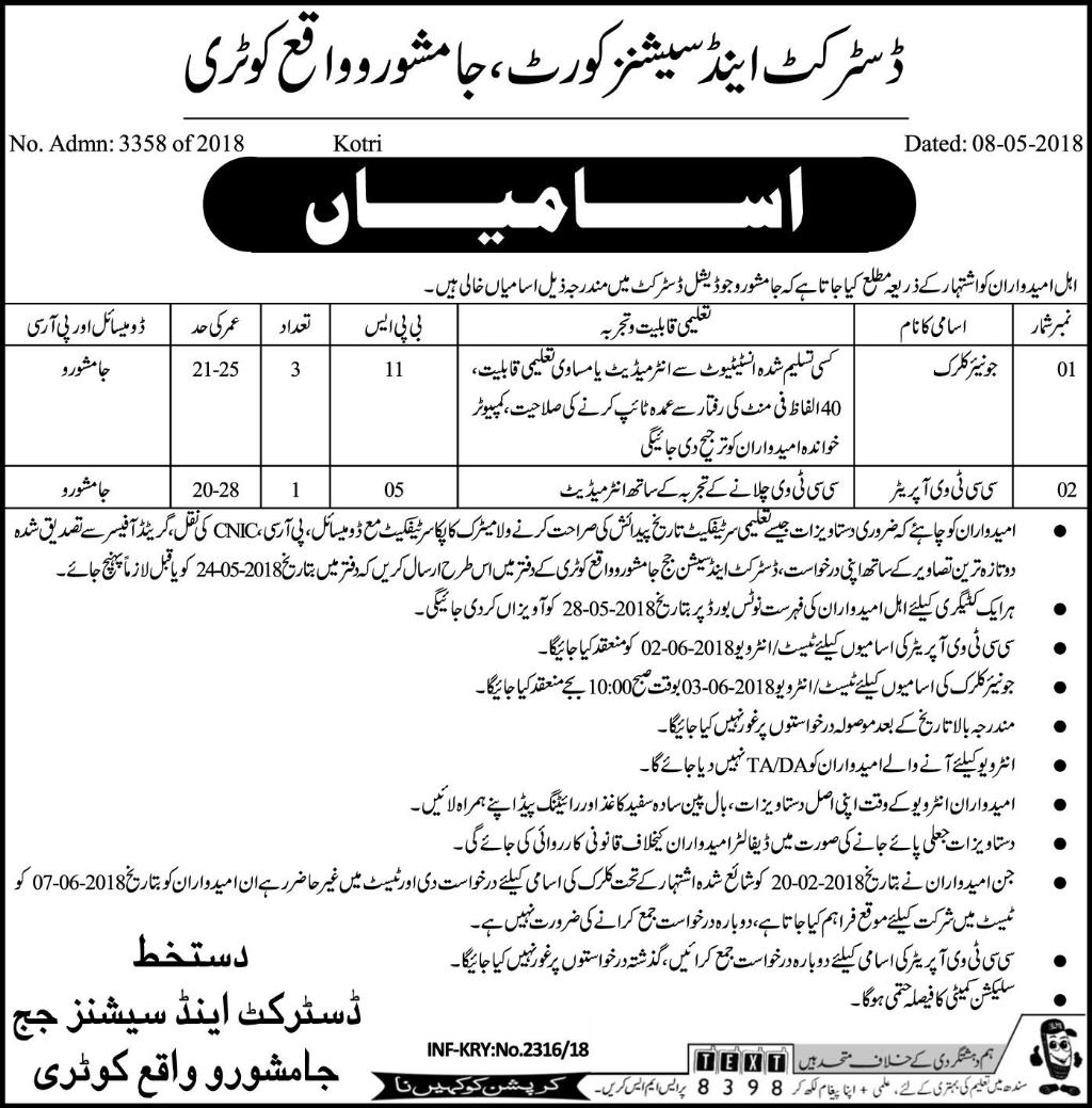 Jobs in District and Session Courts in Kotri 11 May 2018