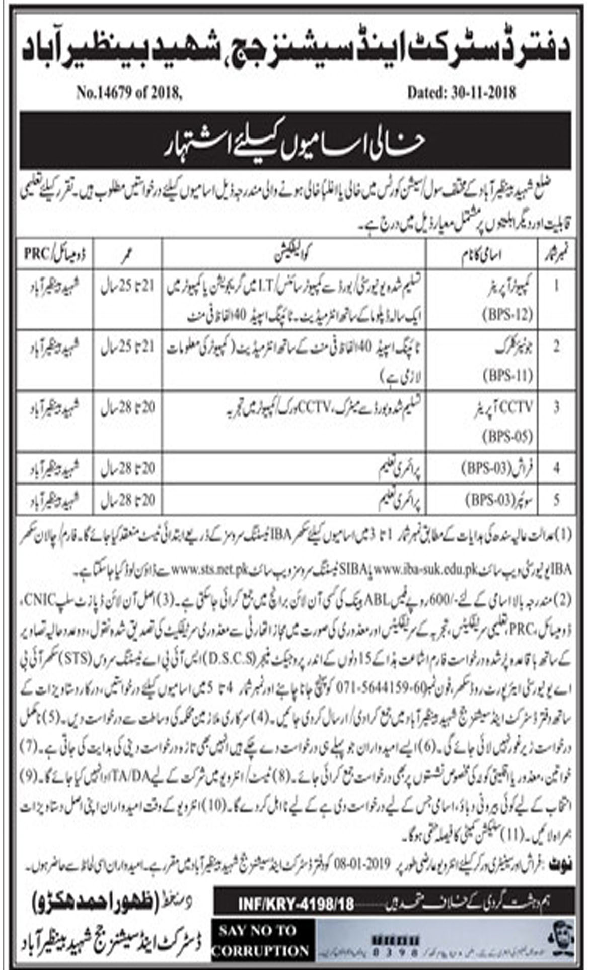 Jobs In District And Session Judge 10 Dec 2018