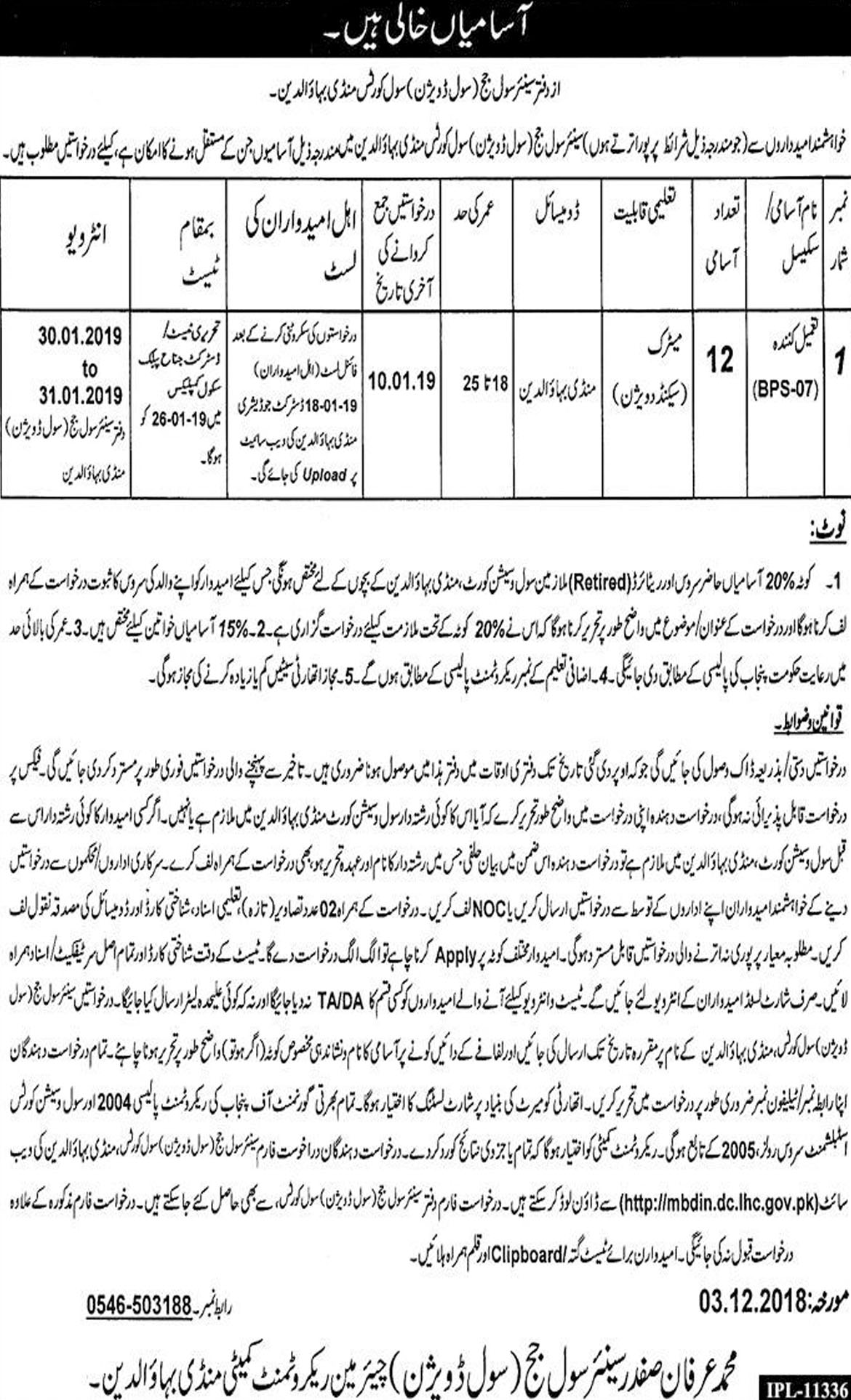 Jobs In District And Session Judge Mandi Bahauddin 07 Dec 2018