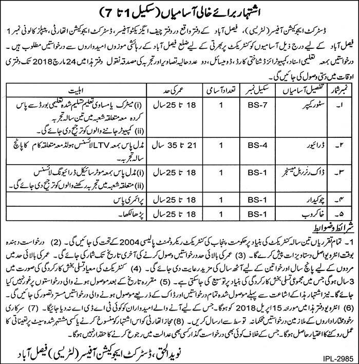 Jobs In District Education Officer 08 Mar 2018