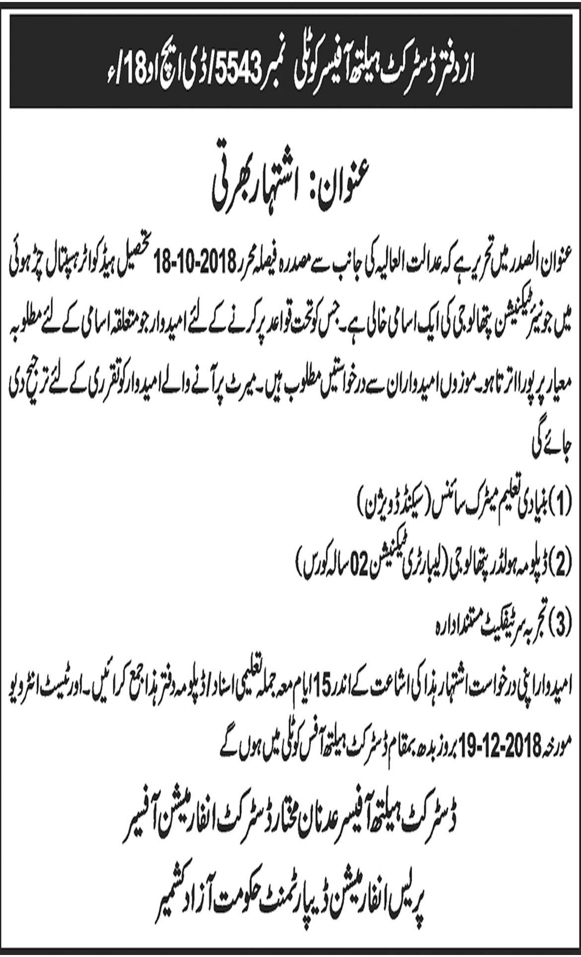 Jobs In District Health Officer 05 Dec 2018