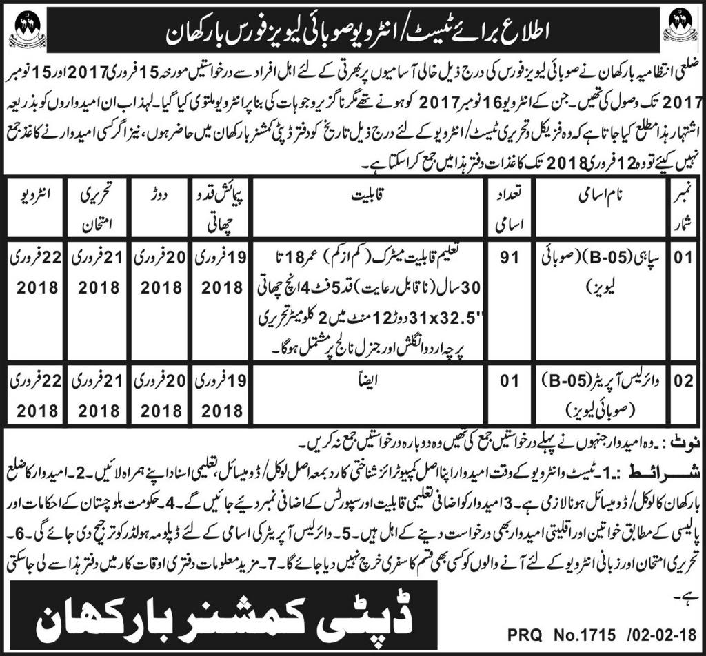 Jobs In District Levies Force Barkhan 03 Feb 2018