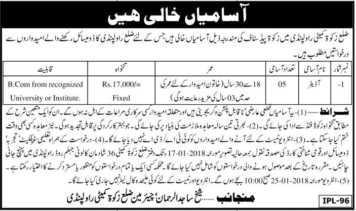 Jobs In District Zakat Committee Rawalpindi 11 Jan 2018