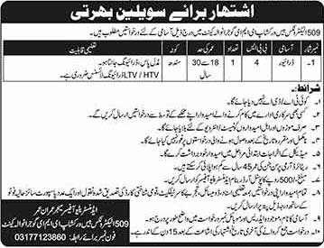Jobs in Electronic Base Workshop Gujranwala Cantt 20 May 2018