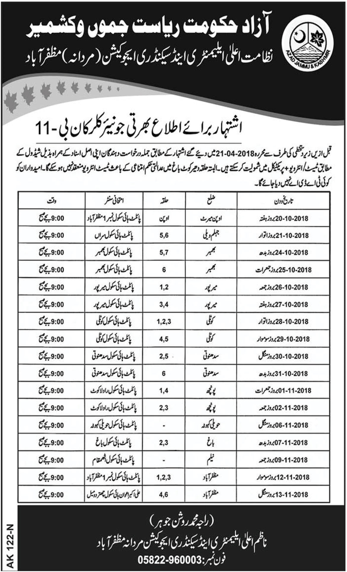 Jobs In Elementary And Secondary Education Department 19 Oct 2018