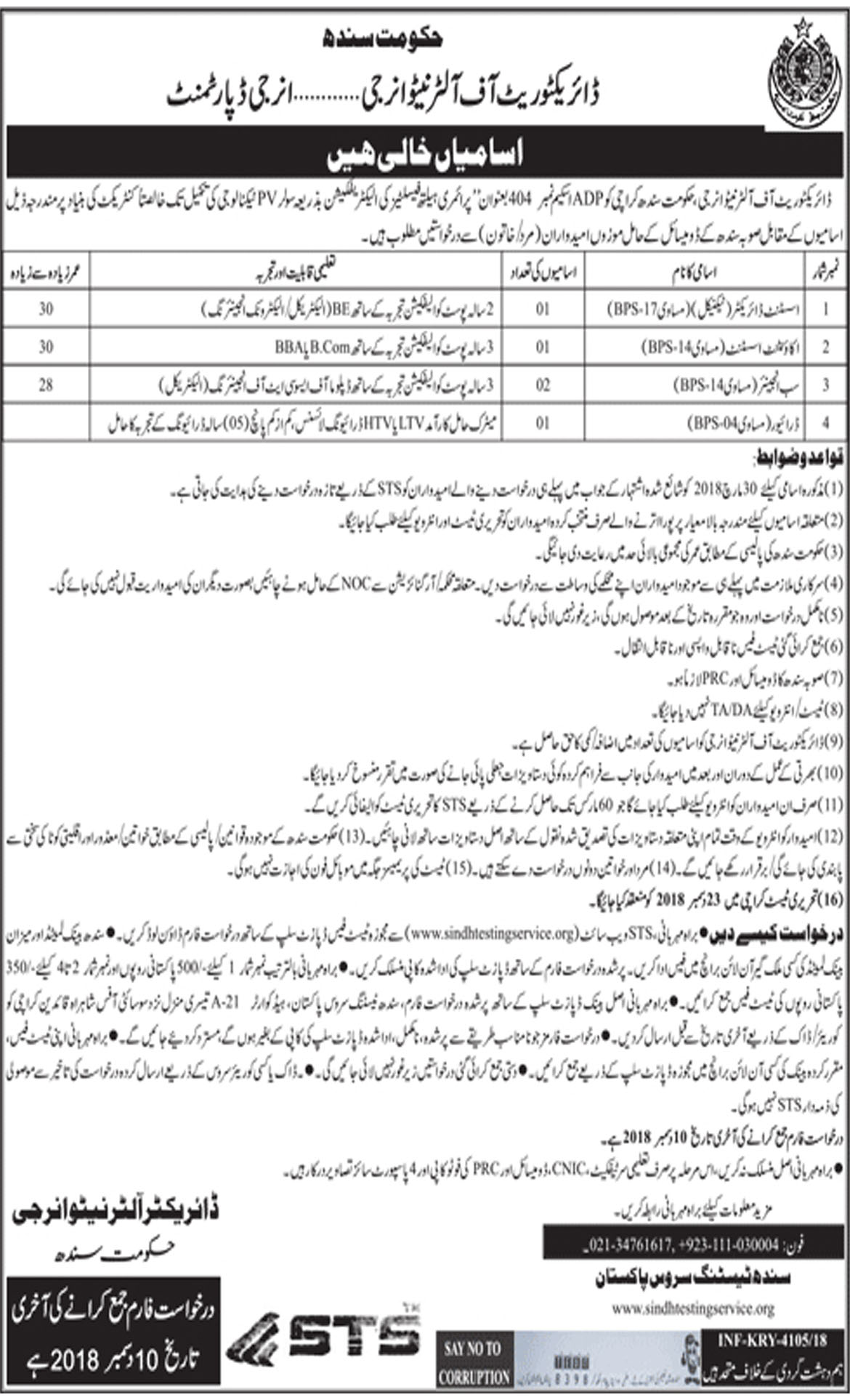 Jobs In Energy Department Govt Of Sindh 30 Nov 2018