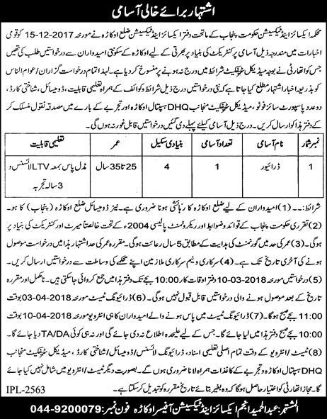 Jobs In Excise And Taxation Department Of Okara 27 Feb 2018