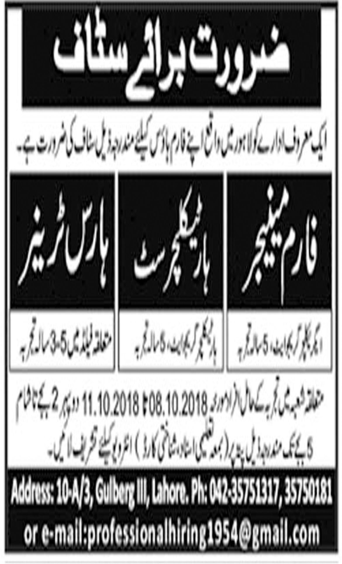 Jobs in Farm Manager, Horticulturist, Horse Trainer In  Lahore  09 Oct 2018