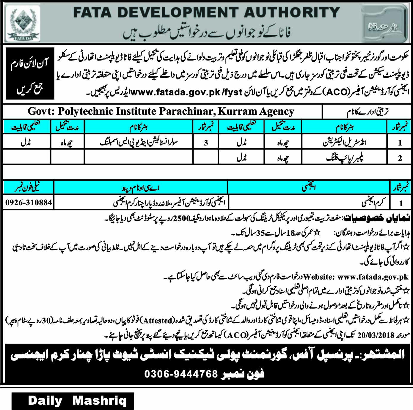 Jobs in Fata Development Authority 03 March 2018