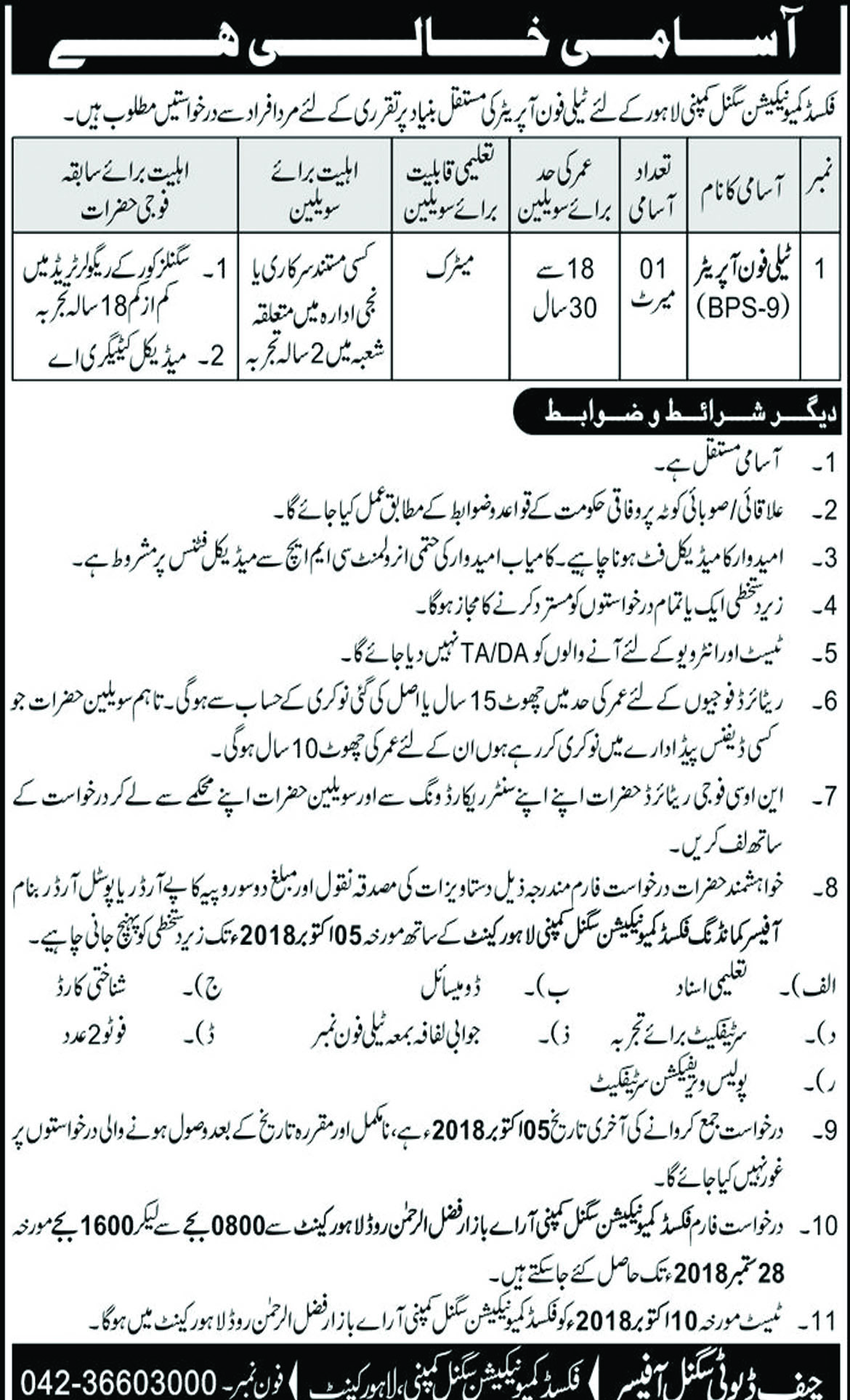 Jobs In Fixed Communication Signal Company Lahore 26 Sep 2018