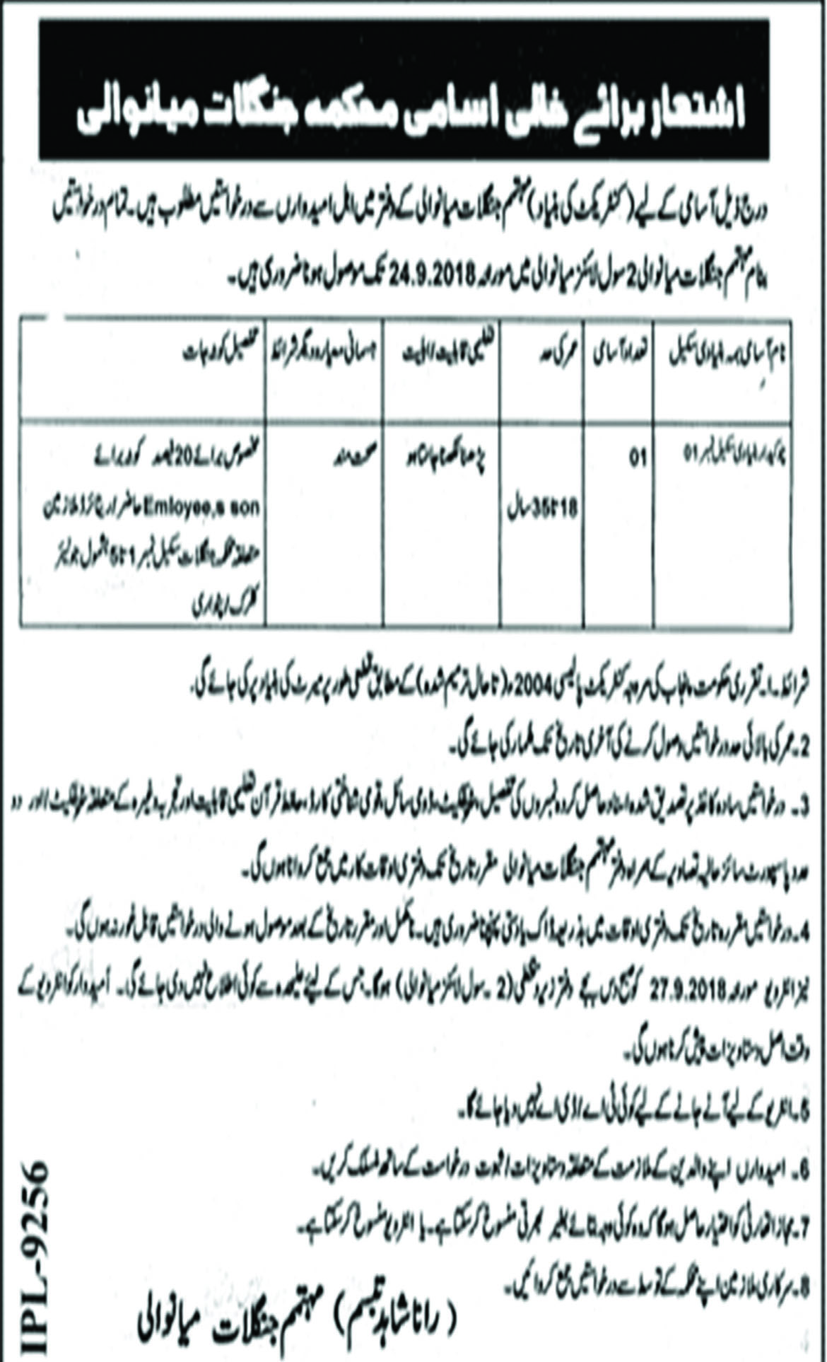 Jobs In Forest Department District Mianwali 14 Sep 2018