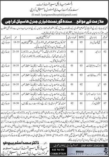 Jobs in Govt Lyari General Hospital Karachi 13 May 2018