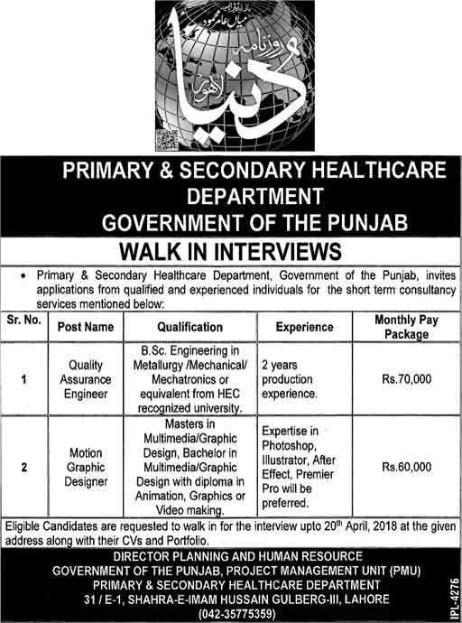 Jobs in Govt of Punjab Primary and Secondary Healthcare Department 05 April 2018
