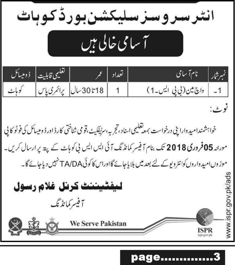 Jobs In Inter Services Selection Board Kohat 23 Jan 2018