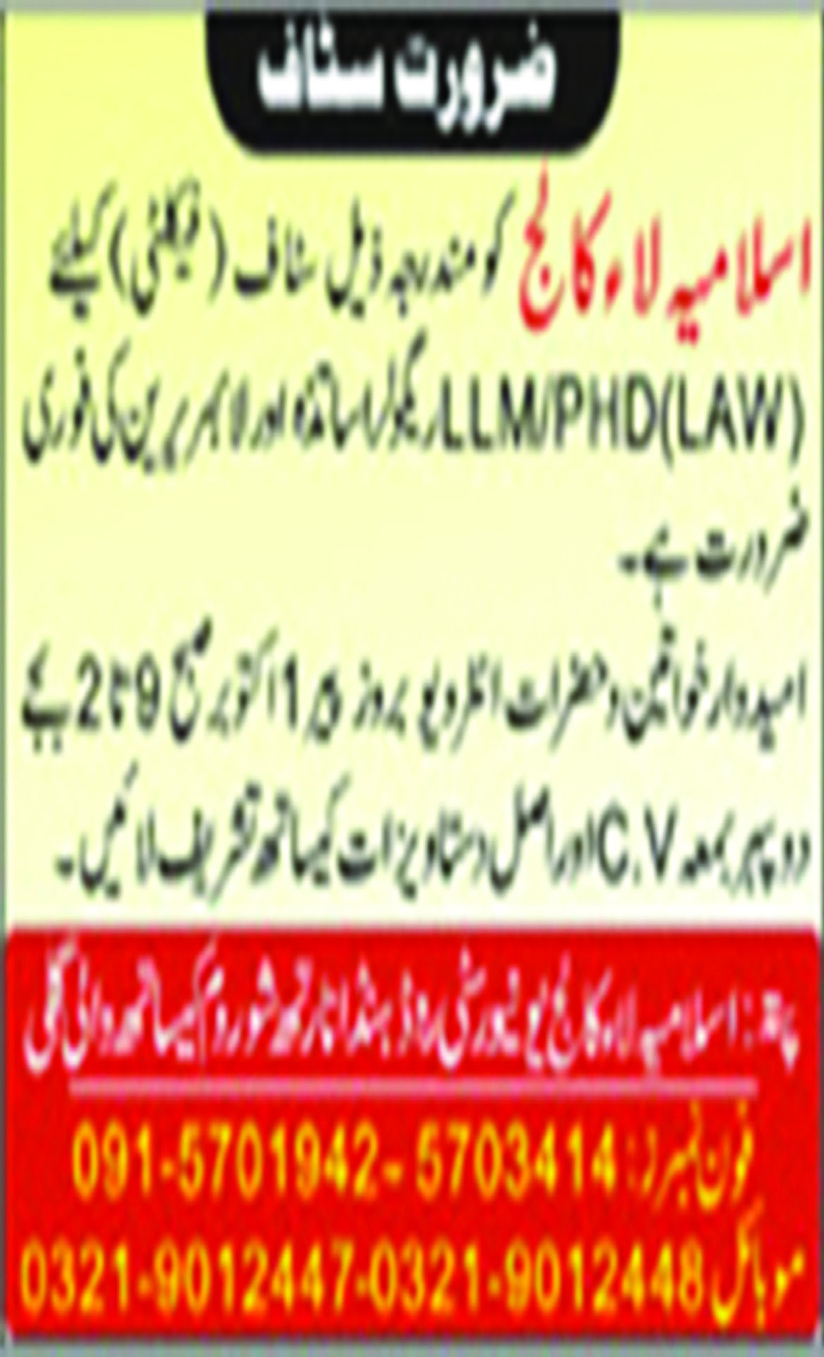 Jobs In Islamia Law College 27 Sep 2018