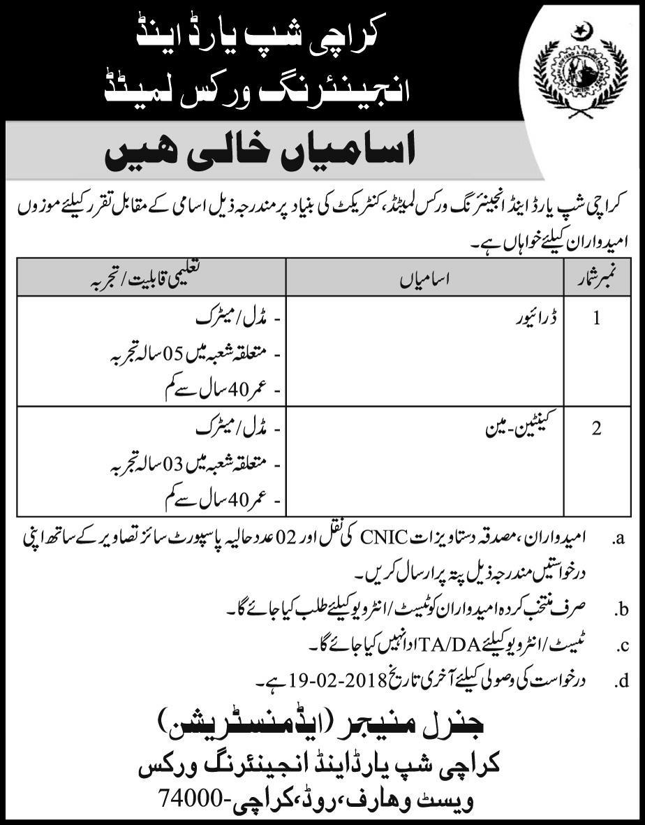 Jobs in Karachi Shipyard and Engineering Works Limited 05 Feb 2018