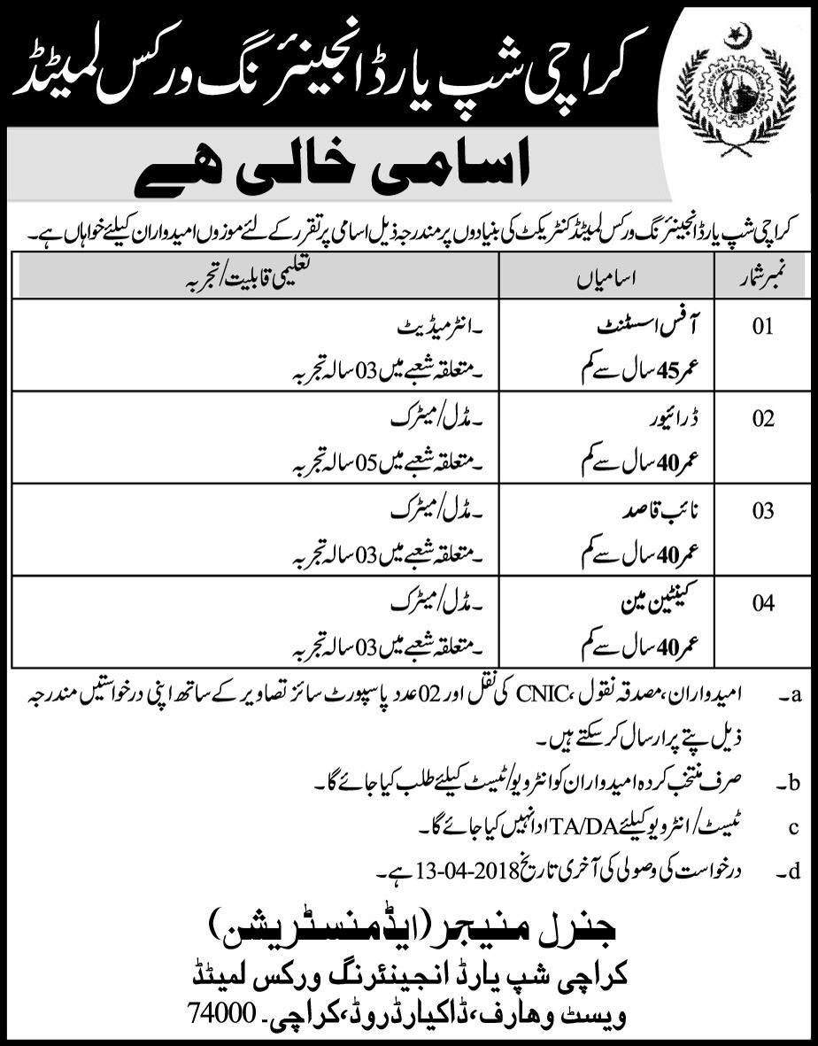 Jobs In Karachi Shipyard And Engineering Works Limited 29 Mar 2018