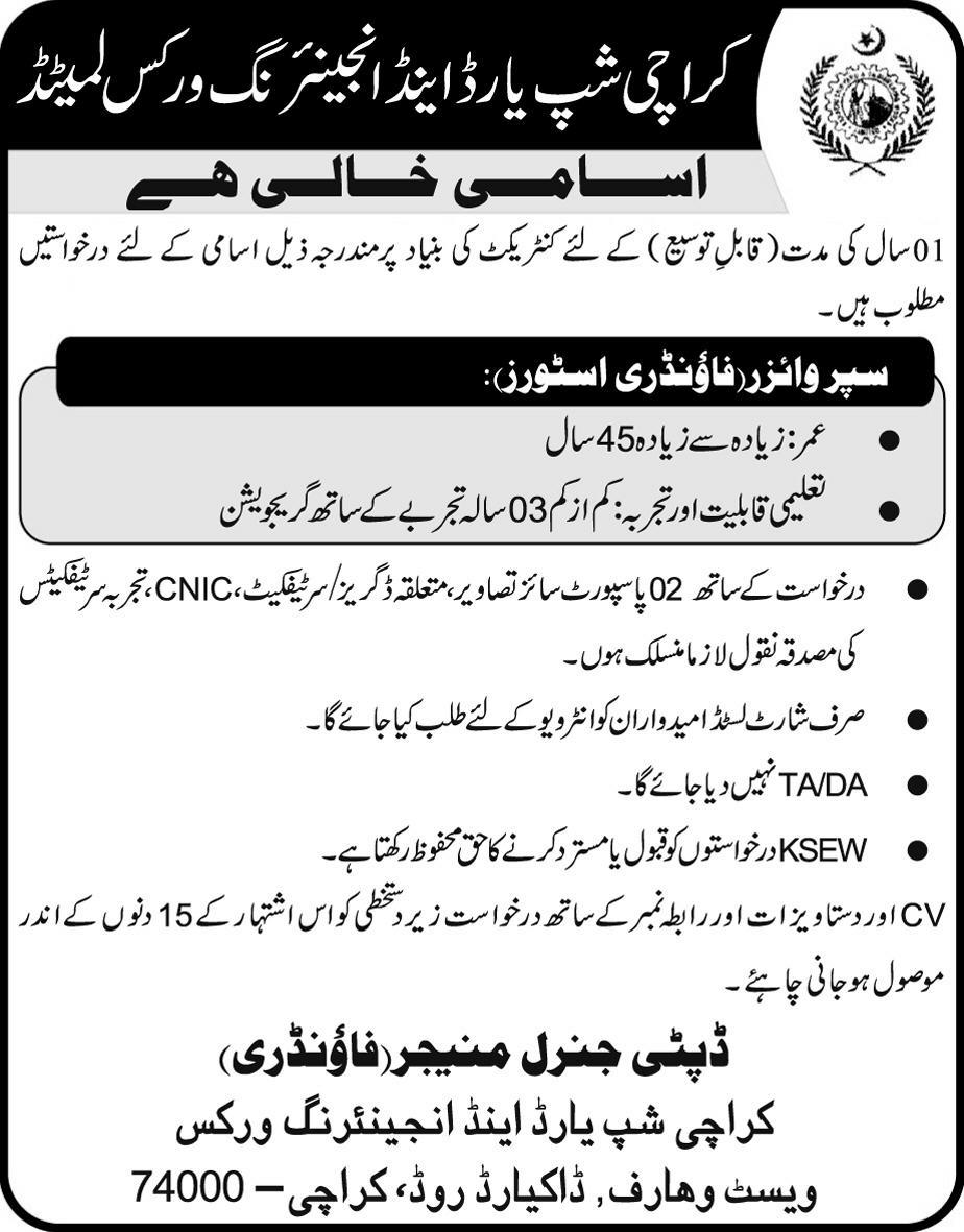 Jobs In Karachi Shipyard And Engineering Works Limited 31 Jan 2018