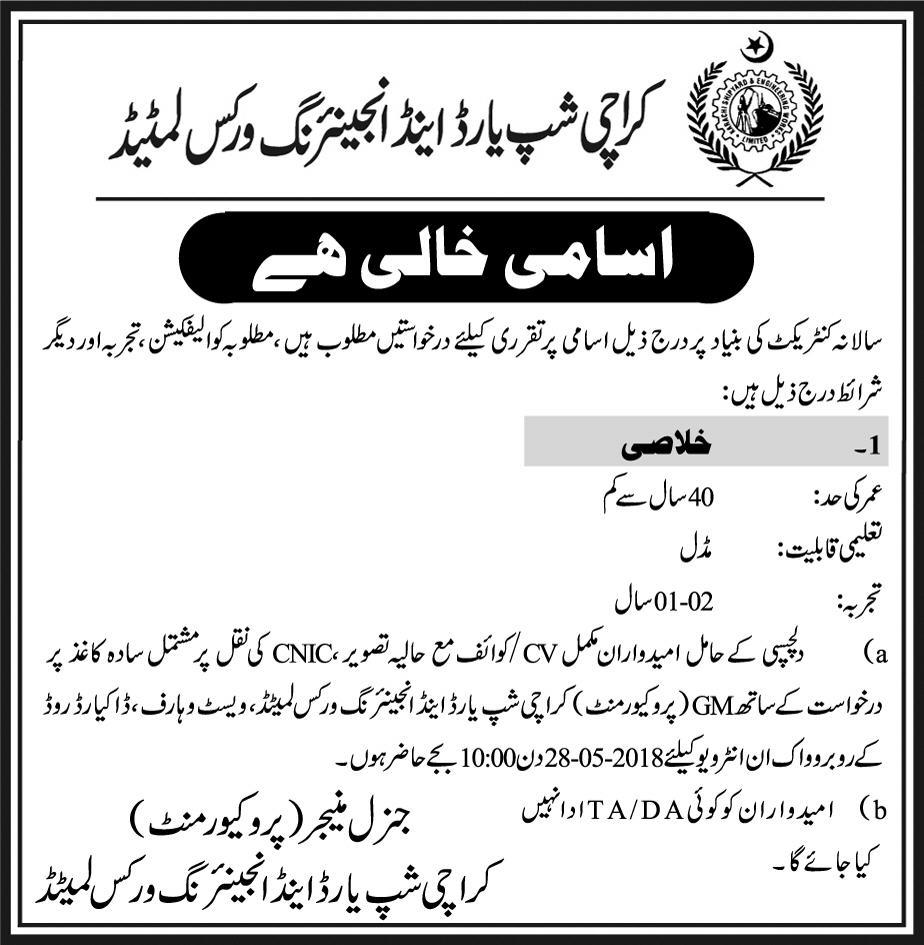 Jobs in Karachi Shipyard & Engineering Works Limited 24 May 2018
