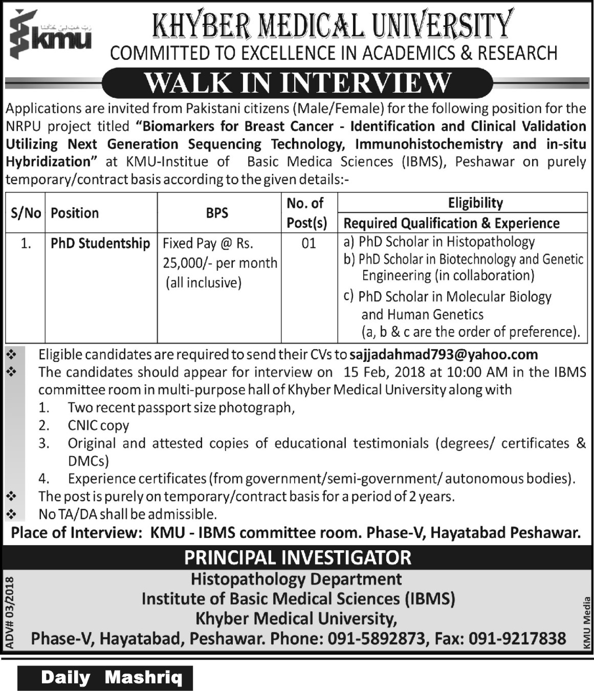 Jobs in Khyber Medical University 31 Jan 2018