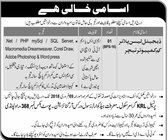 Jobs In KRL Grammar School 14 Jan 2018