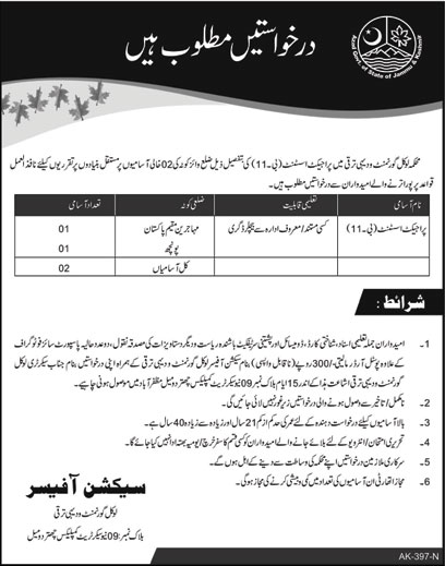 Jobs in Local Government & Rural Development Department 17 March 2018