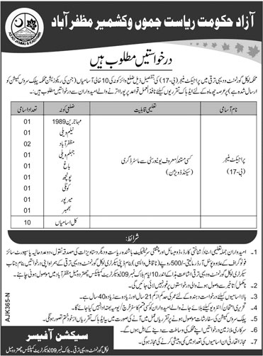 Jobs in Local Government & Rural Development Department 24 Feb 2018