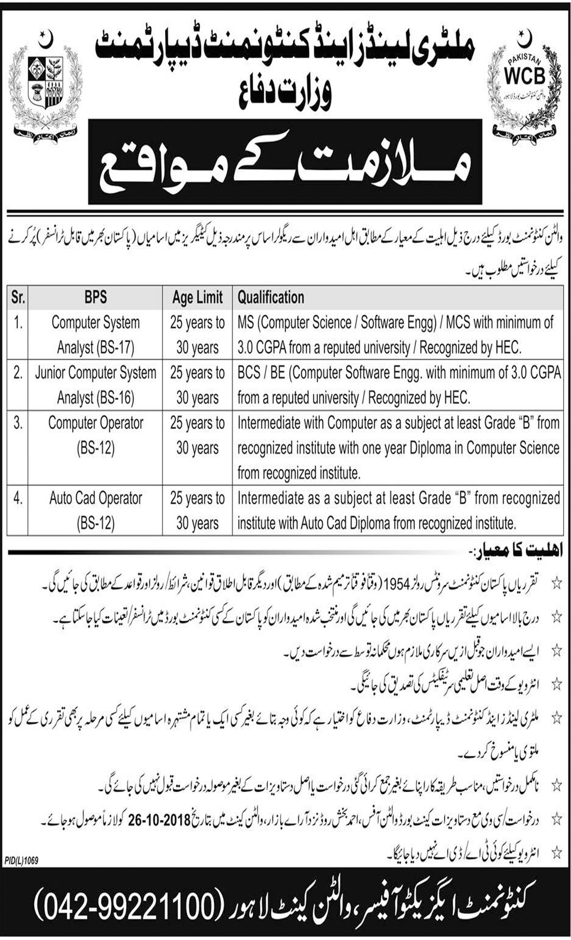 Jobs In Military Lands And Cantonment Department 11 Oct 2018