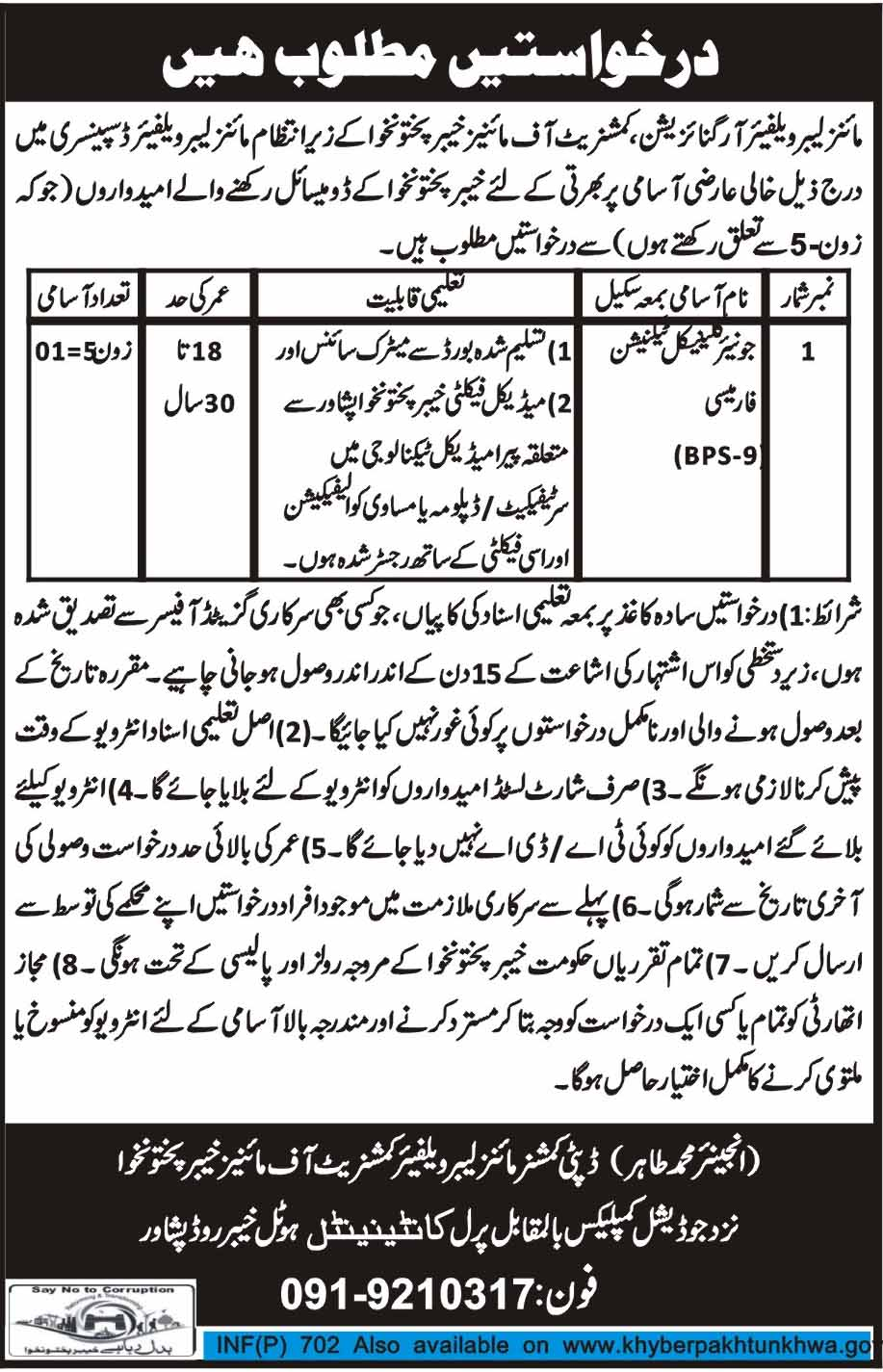 Jobs in Mines Welfare Organization in Peshawar 10 Feb 2018