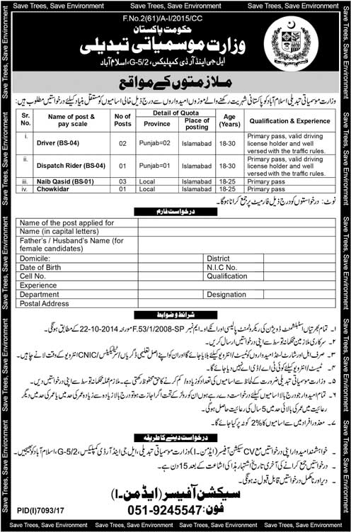 Jobs in Ministry of Climate Change 24 June 2018
