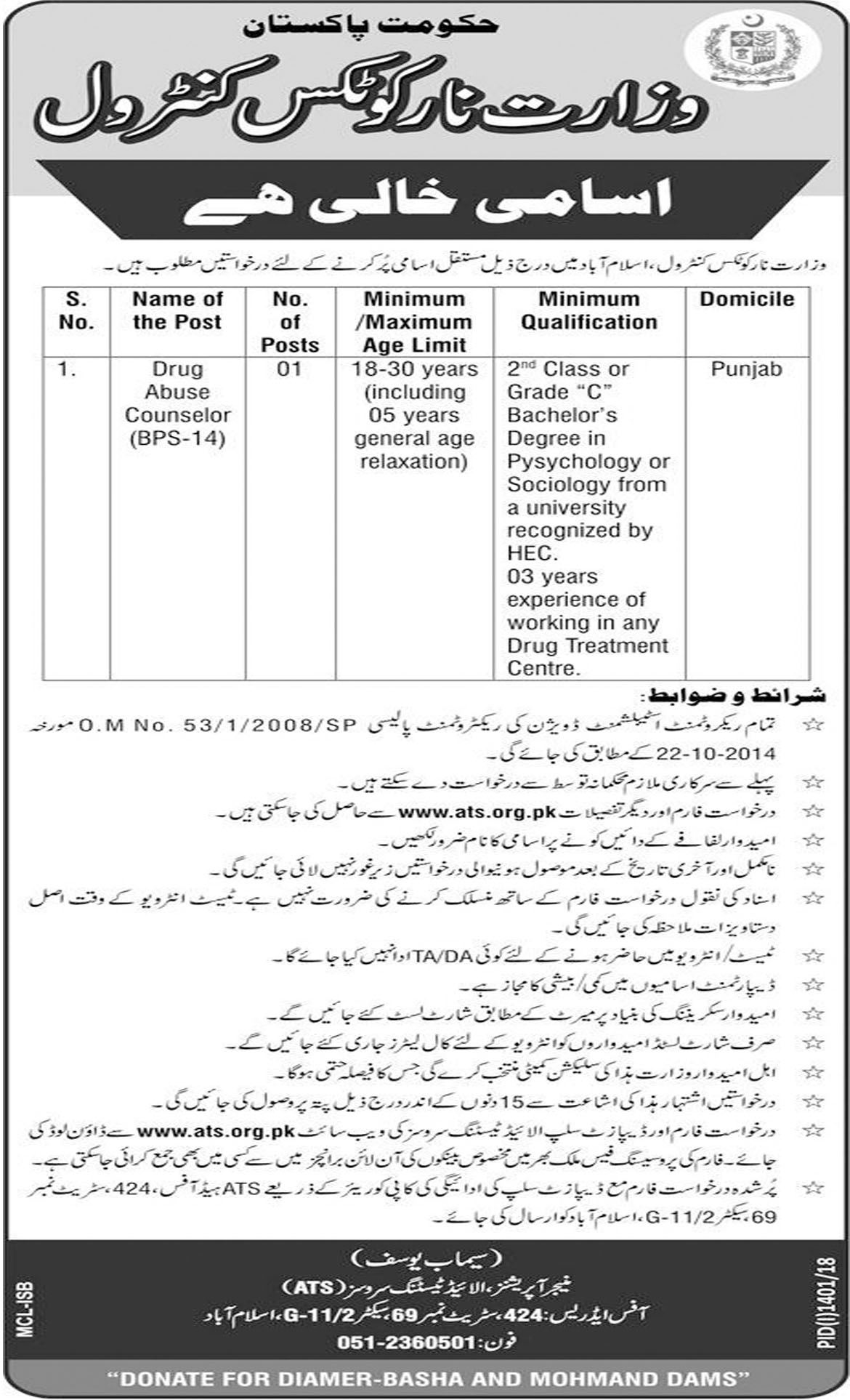 Jobs In Ministry Of Narcotics Control Govt Of Pakistan 1 Oct 2018