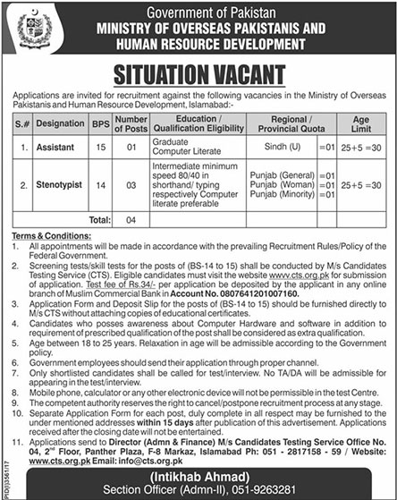 Jobs in Ministry of Overseas Pakistanis and Human Resource Development 07 Jan 2018