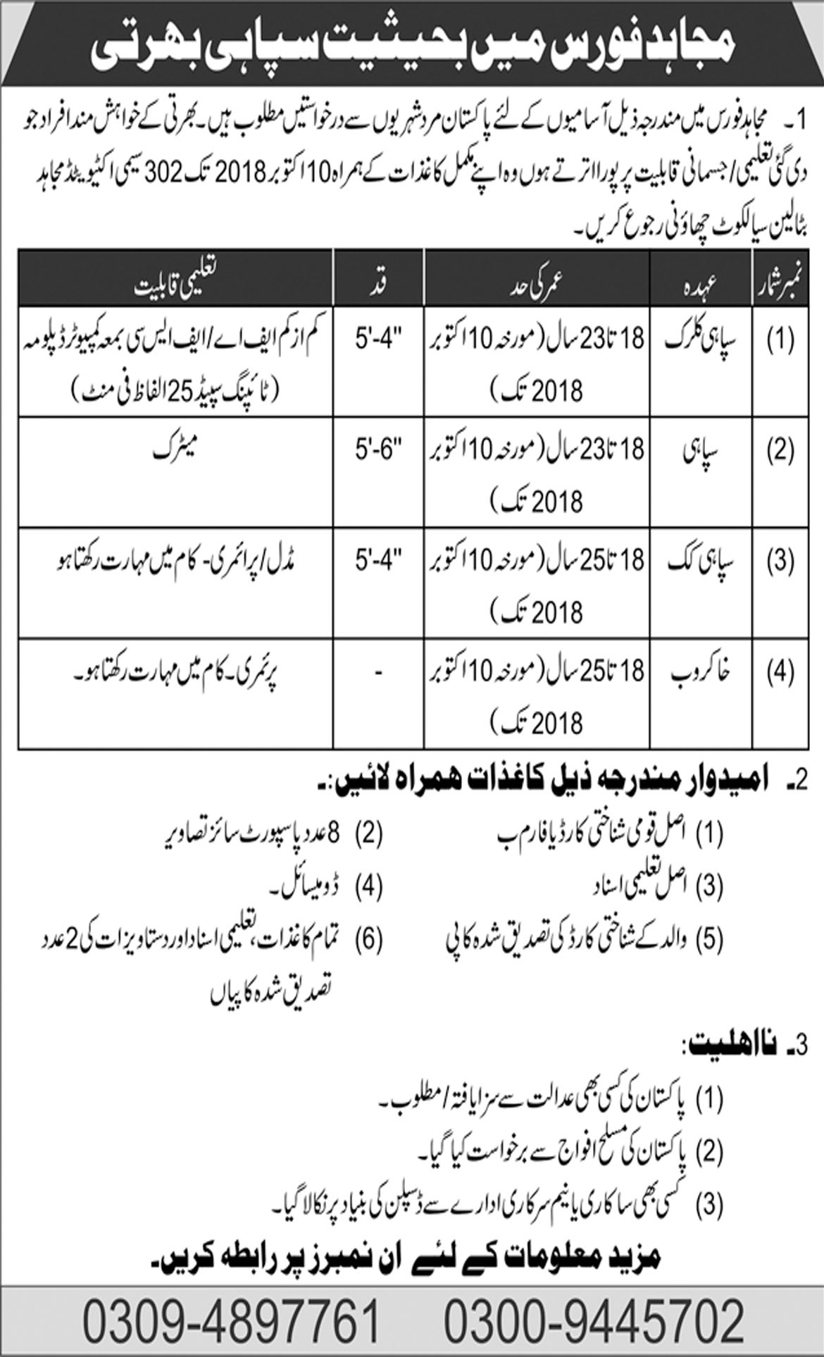 Jobs In Mujahid Force Pakistan Army 05 Oct 2018