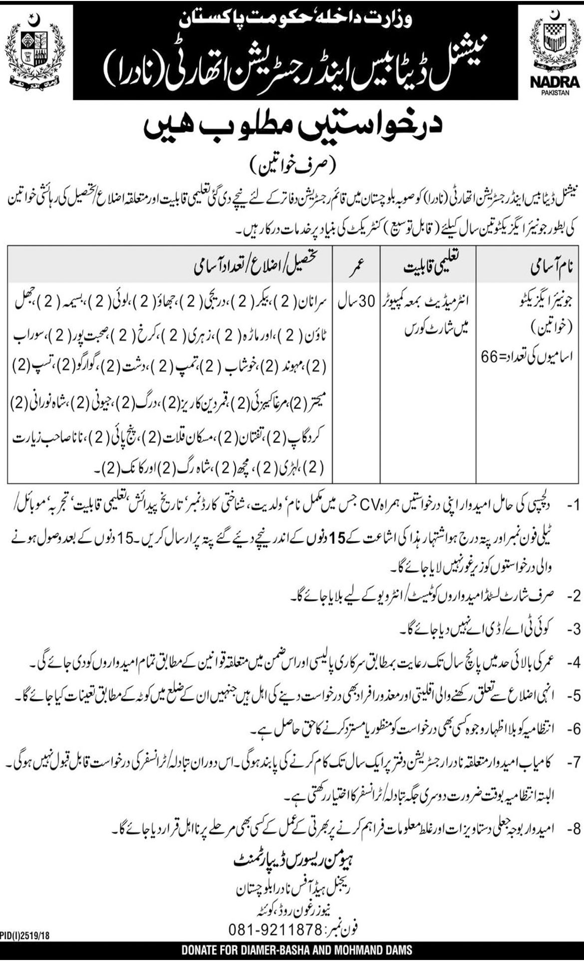 Jobs In National Database And Registration Authority NADRA 07 Dec 2018