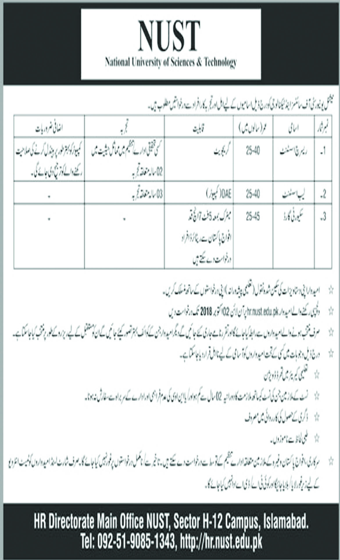 Jobs In National University Of Science And Technology 18 Sep